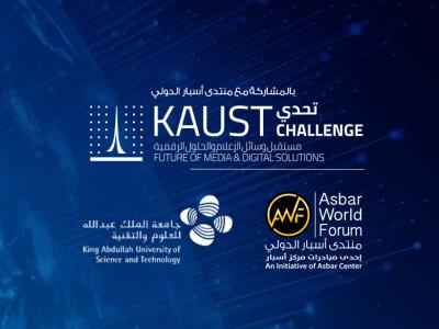 هاكثون الإعلام مبادرة سعودية لتقديم أفكار وحلول مبتكرة لتطوير قطاع الإعلام ومعالجة تحدياته