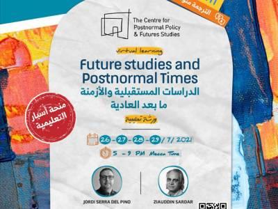 منتدى أسبار الدولي يطلق 20 منحة تعليمية في برنامج الدراسات المستقبلية والأزمنة ما بعد العادية