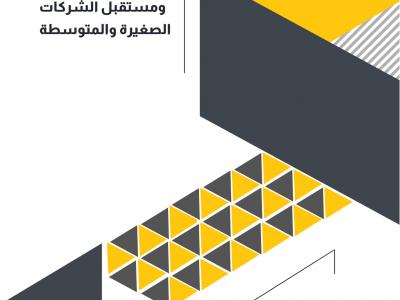 منتدى أسبار الدولي يصدر تقرير عن واقع التحول الرقمي في الشركات الصغيرة والمتوسطة في ظل جائحة كورونا