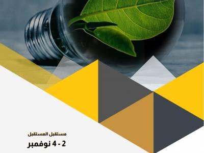 منتدى أسبار الدولي يصدر تقريراً علمياً حول الاتجاهات الجديدة في الطاقة والمياه